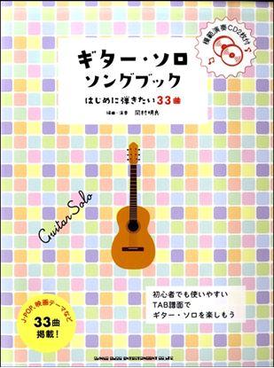 ギター・ソロ・ソングブック ―はじめに弾きたい33曲―(模範演奏CD2枚付) の画像