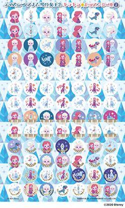 ディズニー アナと雪の女王2 キラキラ★レッスンシール2【発注単位:10】 の画像