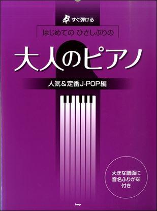 すぐ弾ける はじめての ひさしぶりの 大人のピアノ [人気&定番J-POP編] の画像