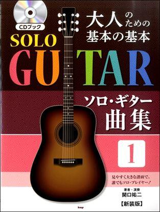 関口祐二 著・演奏/CDブック 大人のための基本の基本 ソロ・ギター曲集1 【新装版】 の画像