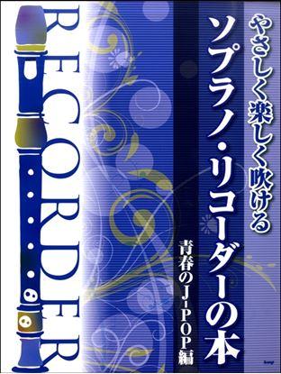 やさしく楽しく吹ける ソプラノ・リコーダーの本 【青春のJ-POP編】 の画像