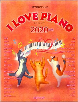 ハ調で弾くピアノ・ソロ I LOVE PIANO 2020年版 の画像