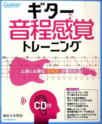 ギター音程感覚トレーニング 上達に必要な音程感が養われる の画像