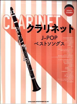 クラリネットJ-POPベストソングス(カラオケCD2枚付) の画像