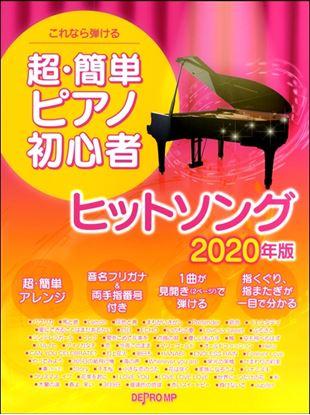 これなら弾ける 超・簡単ピアノ初心者ヒットソング2020年版 の画像