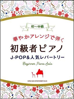 華やかアレンジで弾く初級者ピアノ J-POP&人気レパートリー の画像