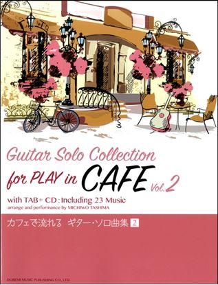 CDで覚える カフェで流れる ギター・ソロ曲集 Vol.2 の画像