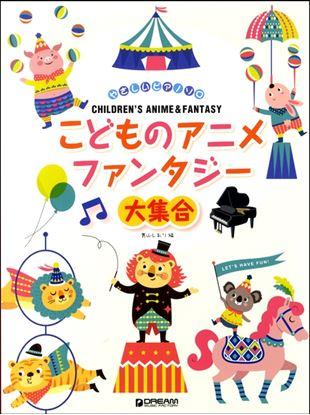 やさしいピアノ・ソロ こどものアニメ・ファンタジー大集合 アレンジ:青山しおり の画像