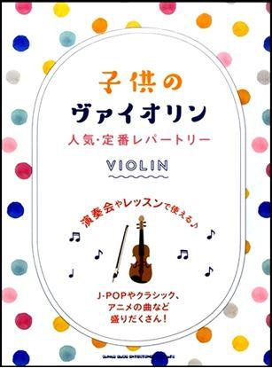 こどものヴァイオリン 人気・定番レパートリー の画像