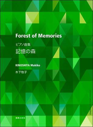 木下牧子 ピアノ曲集 記憶の森 の画像