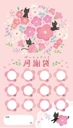 月謝袋(くろねこ)【発注単位:10枚】 の画像