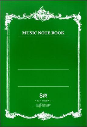 ハギトリ 音楽5線ノート A4 8段 の画像