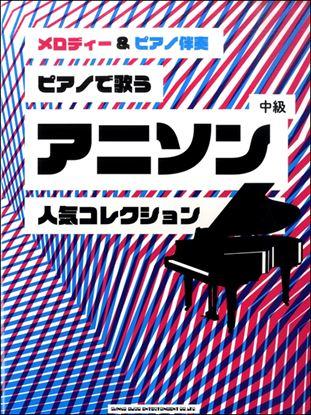メロディー&ピアノ伴奏 ピアノで歌うアニソン人気コレクション の画像