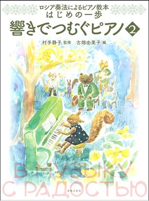 ロシア奏法によるピアノ教本 はじめの一歩 響きでつむぐピアノ2 の画像