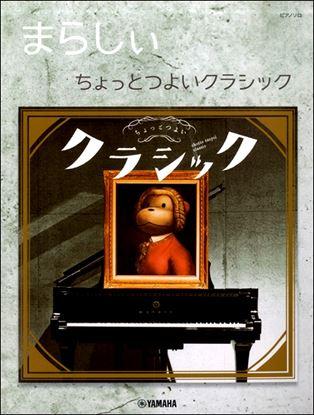 ピアノソロ まらしぃ ちょっとつよいクラシック の画像