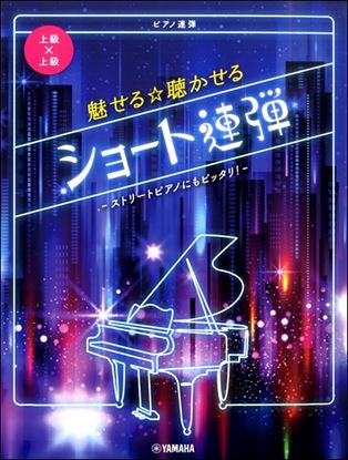 ピアノ連弾上級×上級 魅せる☆聴かせるショート連弾-ストリートピアノにもピッタリ!- の画像