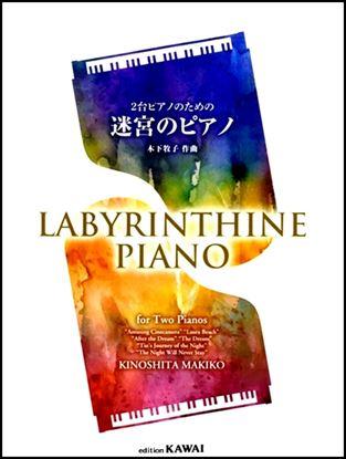 木下牧子 2台ピアノのための 迷宮のピアノ の画像