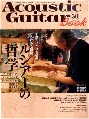 ムック Acoustic Guitar Book 50 の画像