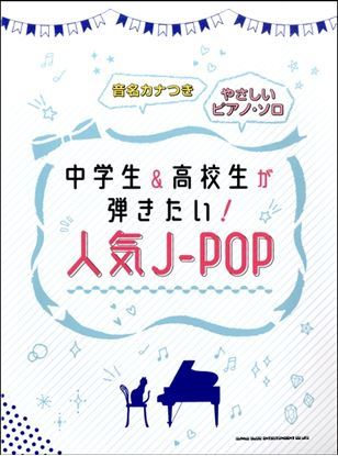 音名カナつきやさしいピアノ・ソロ 中学生&高校生が弾きたい!人気J-POP の画像