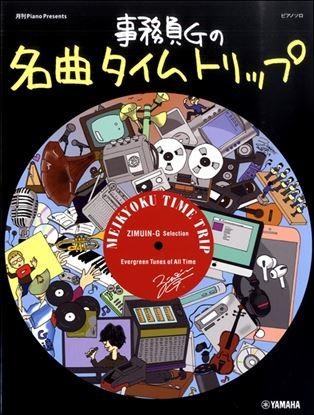 ピアノソロ 月刊ピアノPresents 事務員Gの名曲タイムトリップ の画像