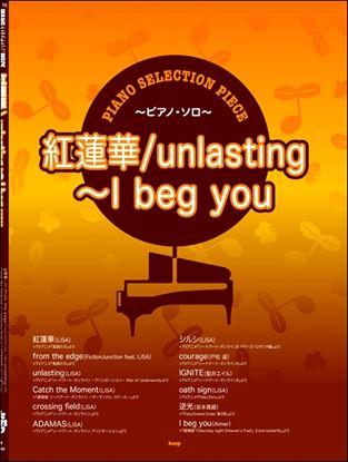 ピアノ・セレクション・ピース 紅蓮華/unlasting~I beg you の画像