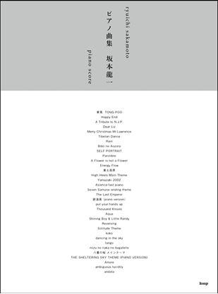 ピアノ曲集 坂本龍一 の画像