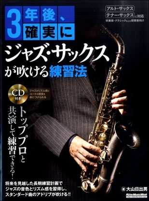 3年後、確実にジャズ・サックスが吹ける練習法 生バンドによる伴奏CD付き の画像