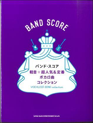 バンド・スコア 軽音☆超人気&定番ボカロ曲コレクション の画像