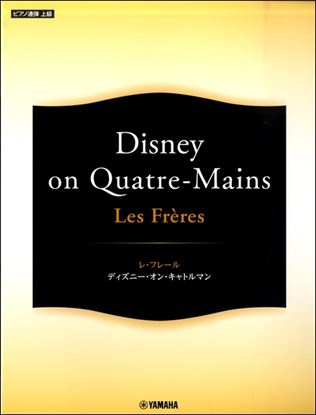 ピアノ連弾 Les Freres レ・フレール~Disney on Quatre-Mains~ の画像