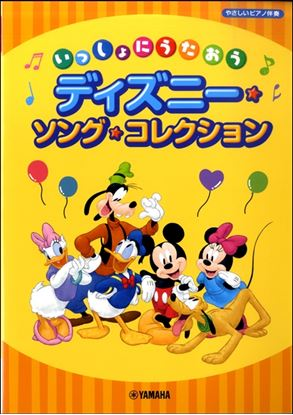 いっしょにうたおう ディズニー・ソング・コレクション の画像