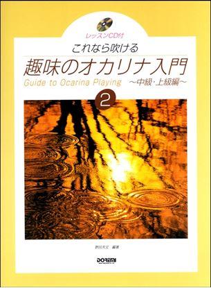 これなら吹ける 趣味のオカリナ入門(2) レッスンCD付 の画像