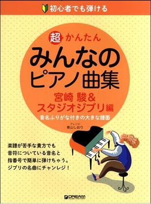 初心者でも弾ける 超かんたん・みんなのピアノ曲集[宮崎駿&スタジオジブリ編] アレンジ:青山しおり の画像