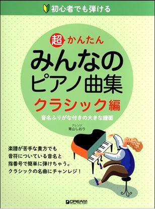 初心者でも弾ける 超かんたん・みんなのピアノ曲集[クラシック編] の画像