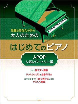 名曲をあなたの手で 大人のための はじめてのピアノ[J-POP人気レパートリー編] の画像