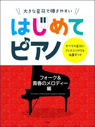 大きな音符で弾きやすい はじめてピアノ フォーク&青春のメロディー 編 すべての音符にドレミふりがな&指番号つき の画像