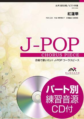 J-POPコーラスピース 女声3部合唱(ソプラノ・メゾソプラノ・アルト)/ピアノ伴奏 紅蓮華 LiSA 参考音源CD付 の画像