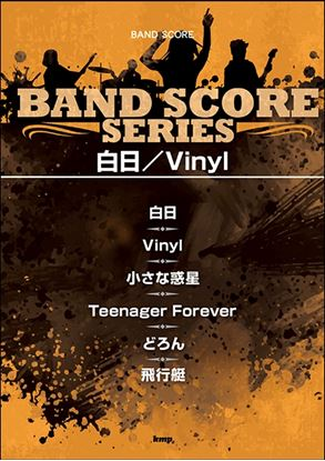 バンドスコア 白日/Vinyl の画像