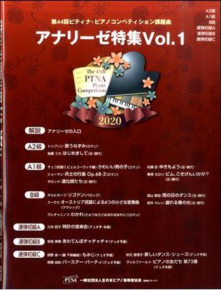 第44回ピティナ・ピアノコンペティション課題曲 アナリーゼ特集Vol.1【返品期限有】 の画像