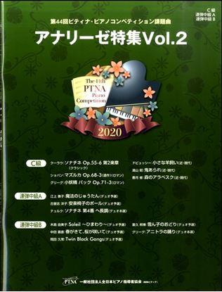 第44回ピティナ・ピアノコンペティション課題曲 アナリーゼ特集Vol.2【返品期限有】 の画像