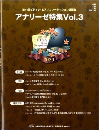 第44回ピティナ・ピアノコンペティション課題曲アナリーゼ特集Vol.3【返品期限有】 の画像