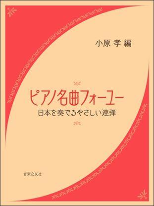ピアノ名曲フォーユー 日本を奏でるやさしい連弾 の画像