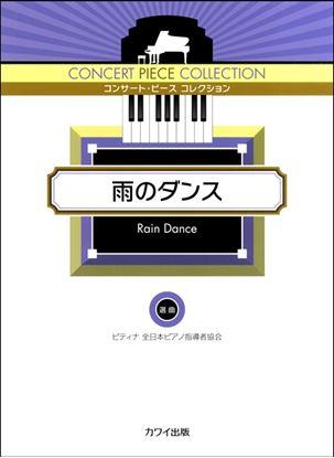 コンサート・ピース コレクション/雨のダンス の画像