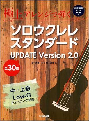 極上アレンジで弾く ソロウクレレスタンダード UPDATE Ver.2.0【CD付】 の画像