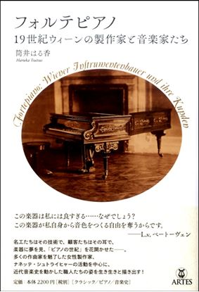 フォルテピアノ 19世紀ウィーンの製作家と音楽家たち の画像