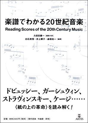 楽譜でわかる20世紀音楽 の画像