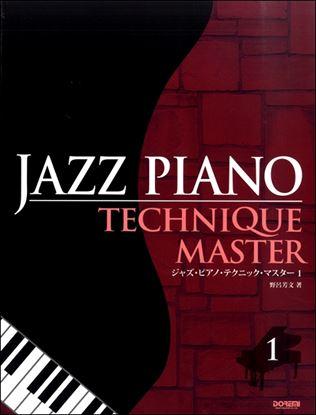ジャズ・ピアノ・テクニック・マスター(1) の画像