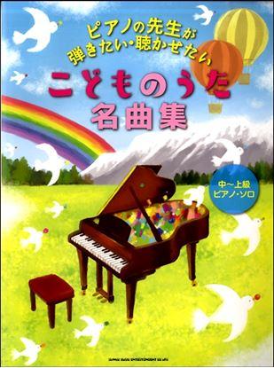 ピアノの先生が弾きたい・聴かせたいこどものうた名曲集(中級ピアノ・ソロ) の画像
