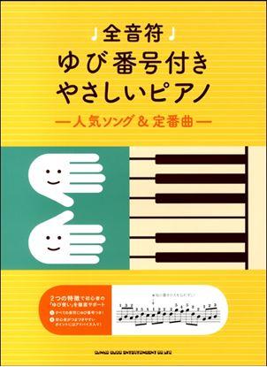 全音符ゆび番号付きやさしいピアノ~人気ソング&定番曲~ の画像