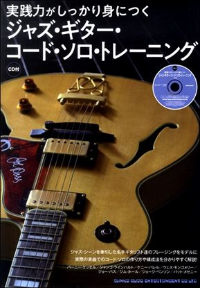 実践力がしっかり身につく ジャズ・ギター・コード・ソロ・トレーニング(CD付) の画像