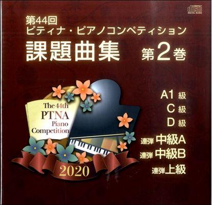 CD 第44回ピティナ・ピアノコンペティション課題曲集 第2巻【返品不可】 の画像